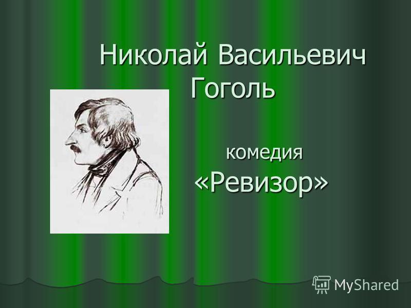 Николай Васильевич Гоголь комедия «Ревизор»