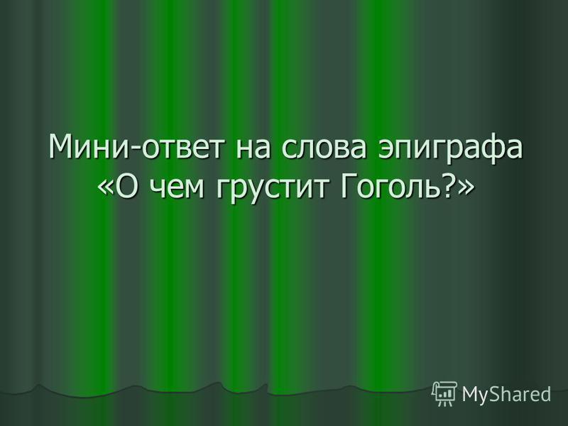 Мини-ответ на слова эпиграфа «О чем грустит Гоголь?»