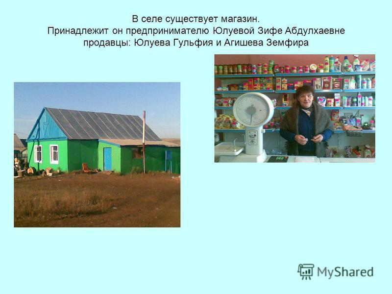 В селе существует магазин. Принадлежит он предпринимателю Юлуевой Зифе Абдулхаевне продавцы: Юлуева Гульфия и Агишева Земфира