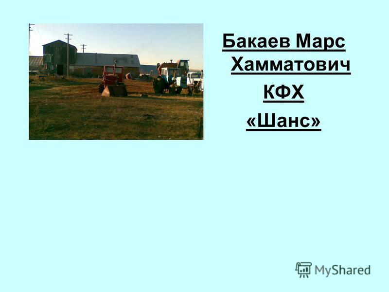 Бакаев Марс Хамматович КФХ «Шанс»