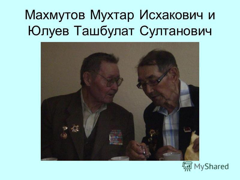 Махмутов Мухтар Исхакович и Юлуев Ташбулат Султанович