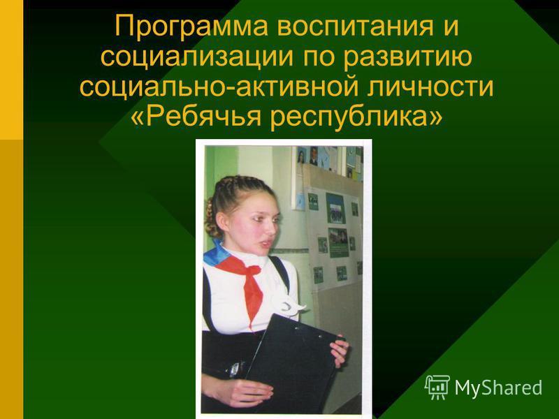 Программа воспитания и социализации по развитию социально-активной личности «Ребячья республика»