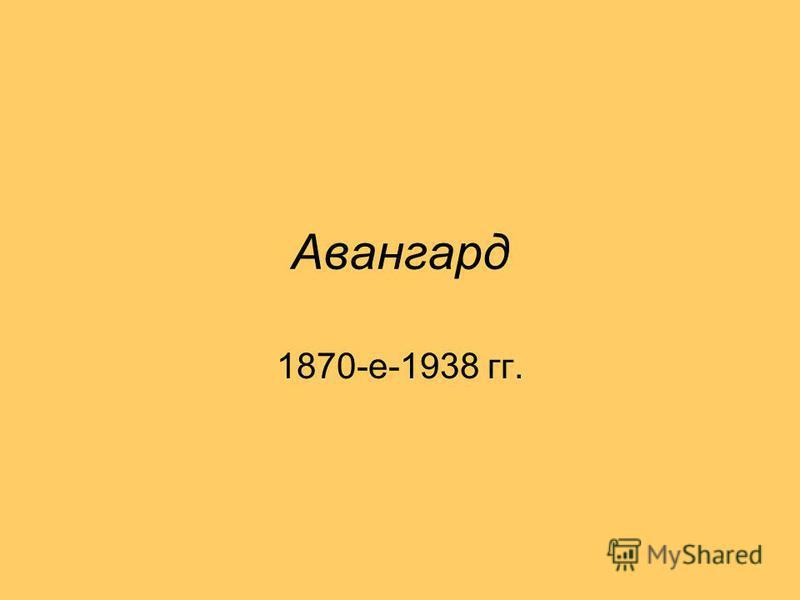 Авангард 1870-е-1938 гг.
