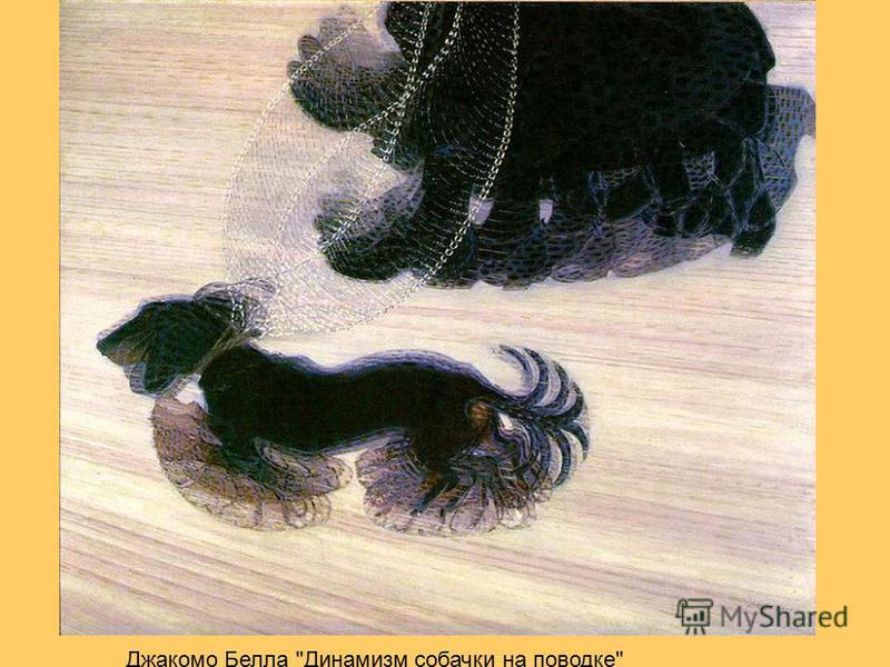 Джакомо Белла Динамизм собачки на поводке