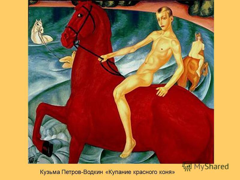 Кузьма Петров-Водкин «Купание красного коня»