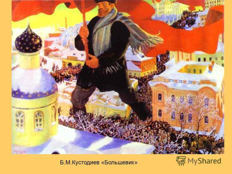 Б.М.Кустодиев «Большевик»