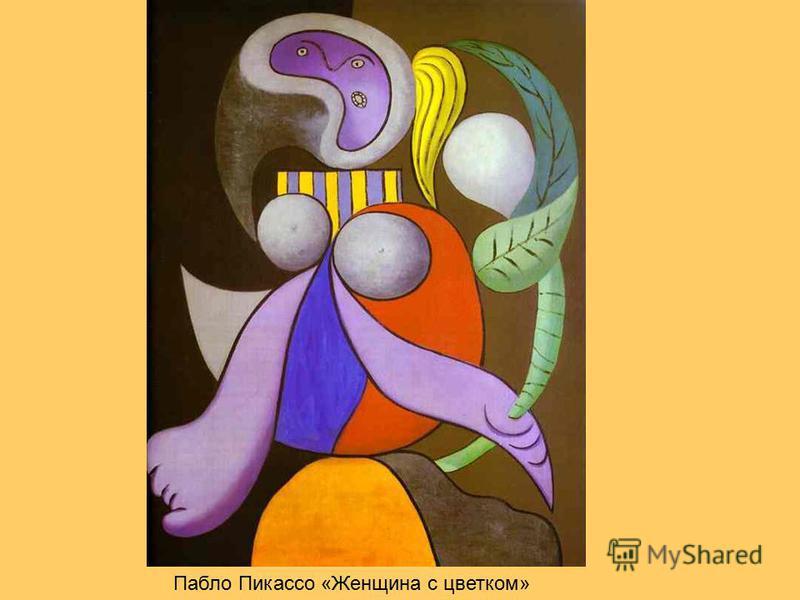Пабло Пикассо «Женщина с цветком»