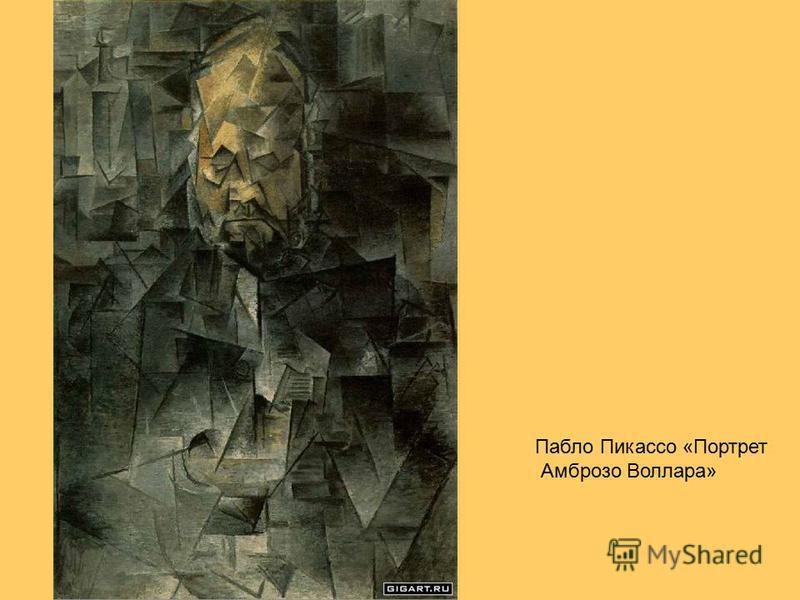 Пабло Пикассо «Портрет Амброзо Воллара»