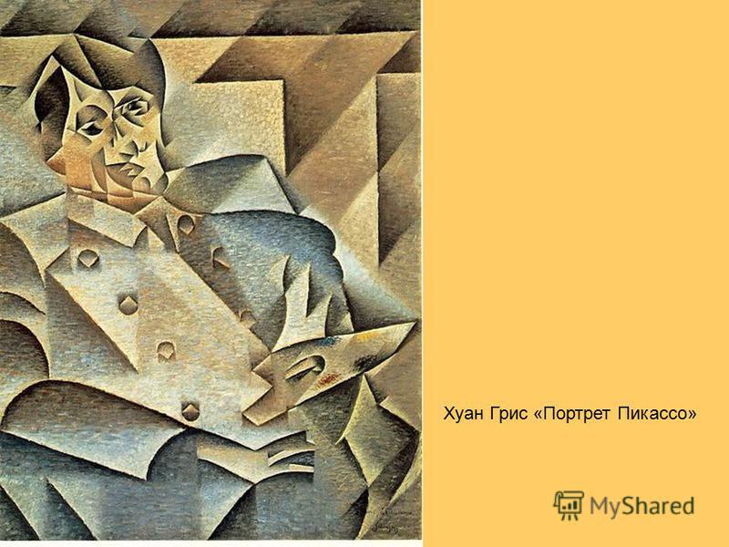 Хуан Грис «Портрет Пикассо»
