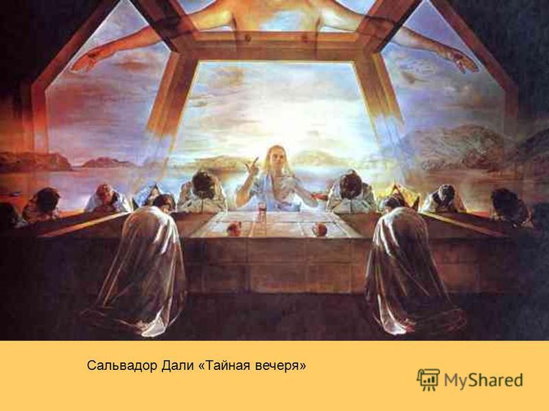 Сальвадор Дали «Тайная вечеря»