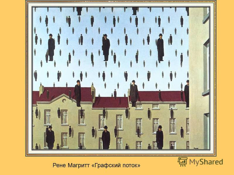 Рене Магритт «Графский поток»