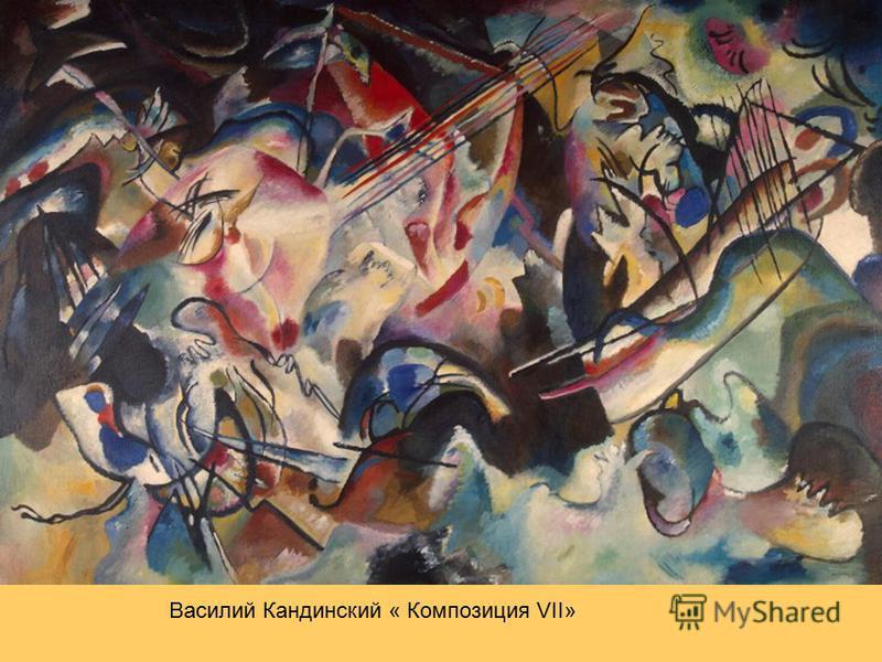 Василий Кандинский « Композиция VII»