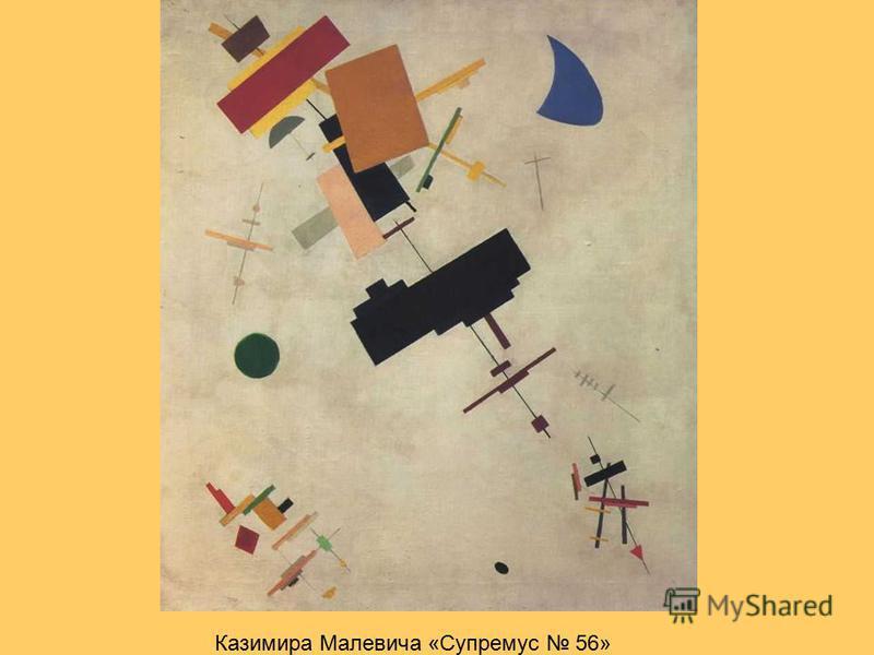 Казимира Малевича «Супремус 56»