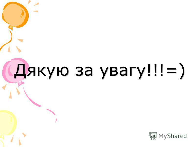 Дякую за увагу!!!=)