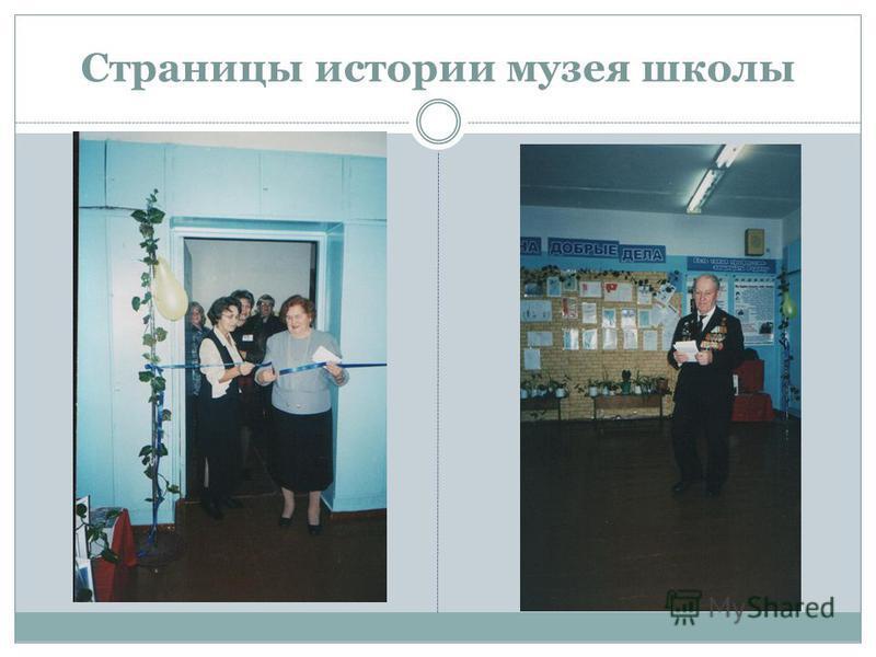 Страницы истории музея школы
