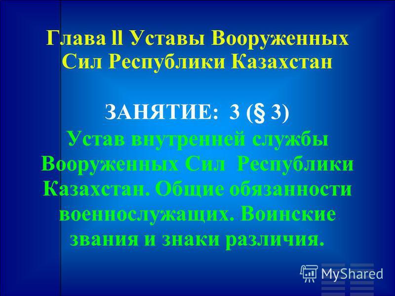 Презентация на тему Глава ll Уставы Вооруженных Сил Республики  1 Глава
