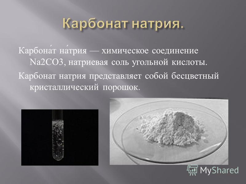 Карбонат натрия химическое соединение Na2CO3, натриевая соль угольной кислоты. Карбонат натрия представляет собой бесцветный кристаллический порошок.