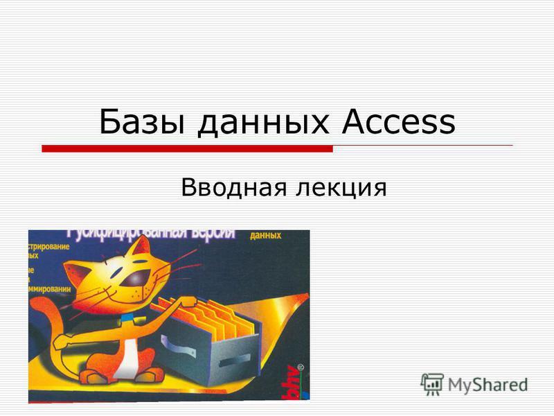 Базы данных Access Вводная лекция
