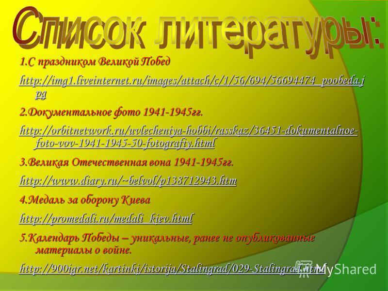 1. С праздником Великой Побед http://img1.liveinternet.ru/images/attach/c/1/56/694/56694474_poobeda.j pg http://img1.liveinternet.ru/images/attach/c/1/56/694/56694474_poobeda.j pg 2. Документальное фото 1941-1945 гг. http://orbitnetwork.ru/uvlecheniy