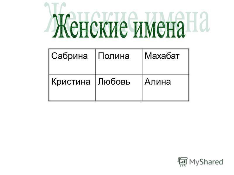Сабрина ПолинаМахабат Кристина ЛюбовьАлина