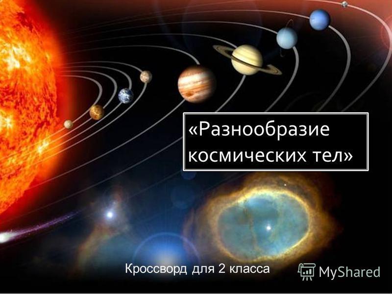 Кроссворд для 2 класса «Разнообразие космических тел»