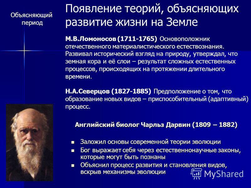 Английский биолог Чарльз Дарвин (1809 – 1882) Заложил основы современной теории эволюции Заложил основы современной теории эволюции Бог выражает себя через естественнонаучные законы, которые могут быть познаны Бог выражает себя через естественнонаучн