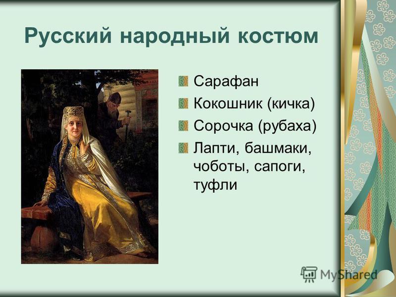 Сарафан Кокошник (кичка) Сорочка (рубаха) Лапти, башмаки, чеботы, сапоги, туфли