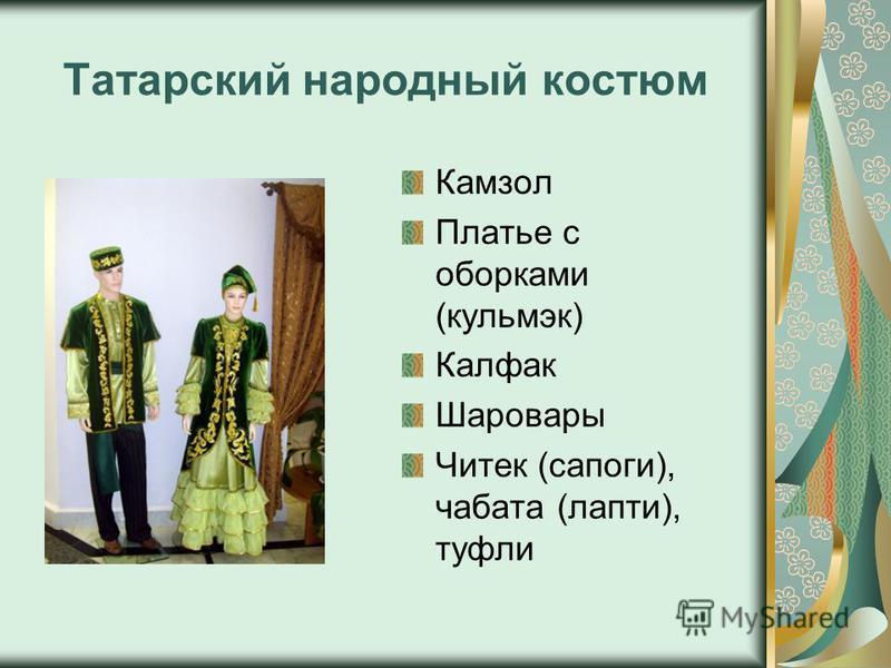 Камзол Платье с оборками (кульмэк) Калфак Шаровары Читек (сапоги), чабата (лапти), туфли