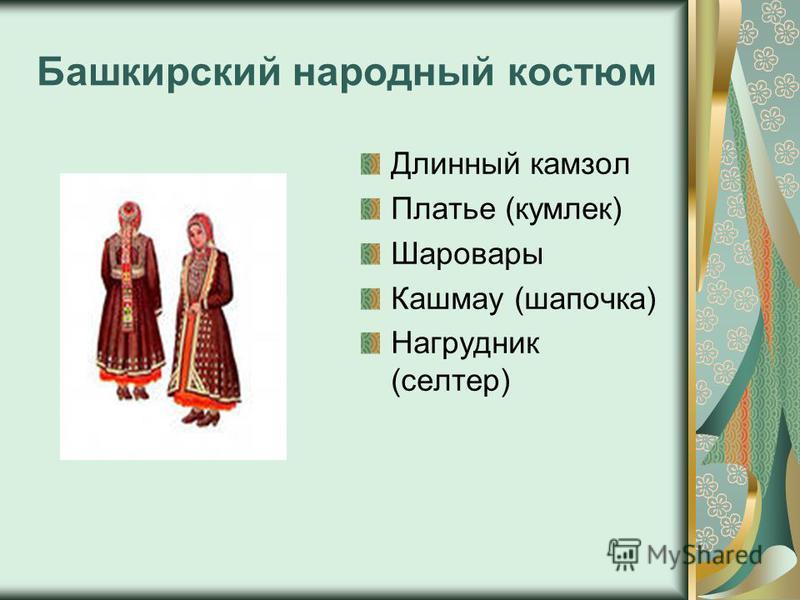 Длинный камзол Платье (кумлек) Шаровары Кашмау (шапочка) Нагрудник (лестер)