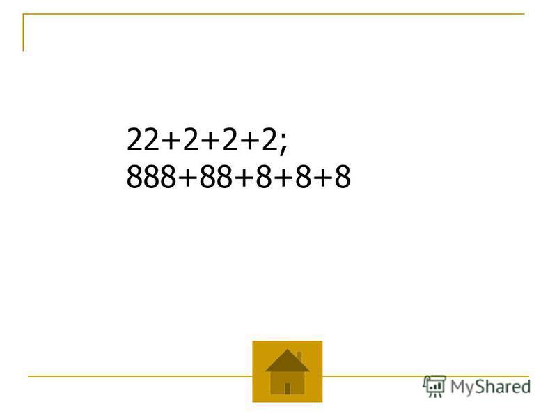 2. Пользуясь только сложением запишите число 28 при помощи пяти двоек, а число 1000 при помощи восьми восьмерок.