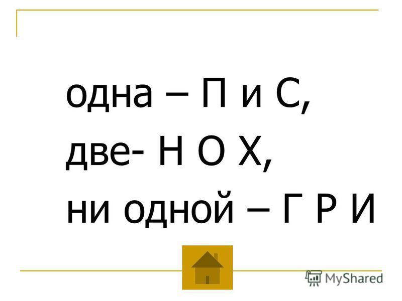 4. Распределите буквы по числу осей симметрии на три группы: Г П Н Р О И С Х.