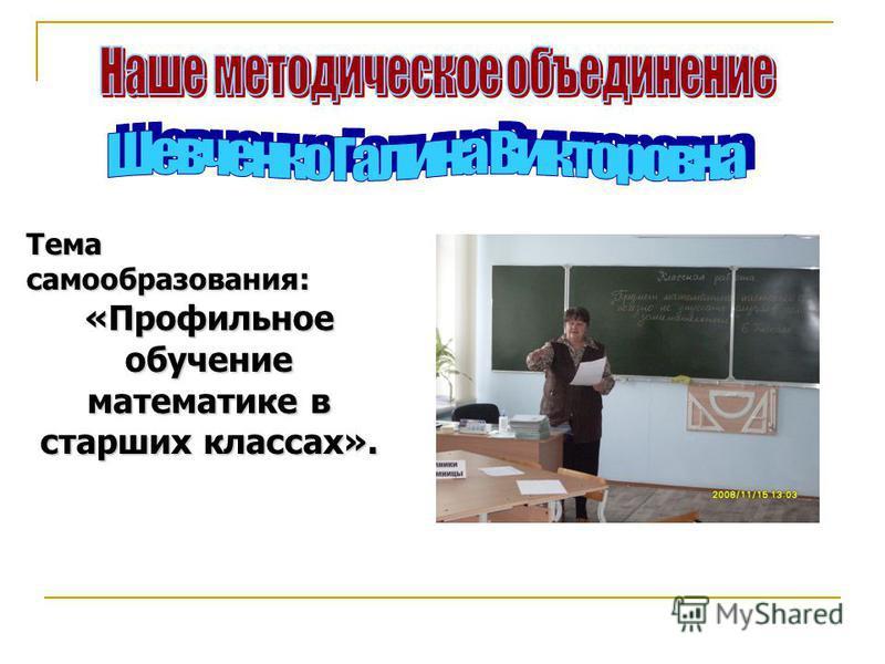 Моя профессия - учитель, моё призвание – учить…