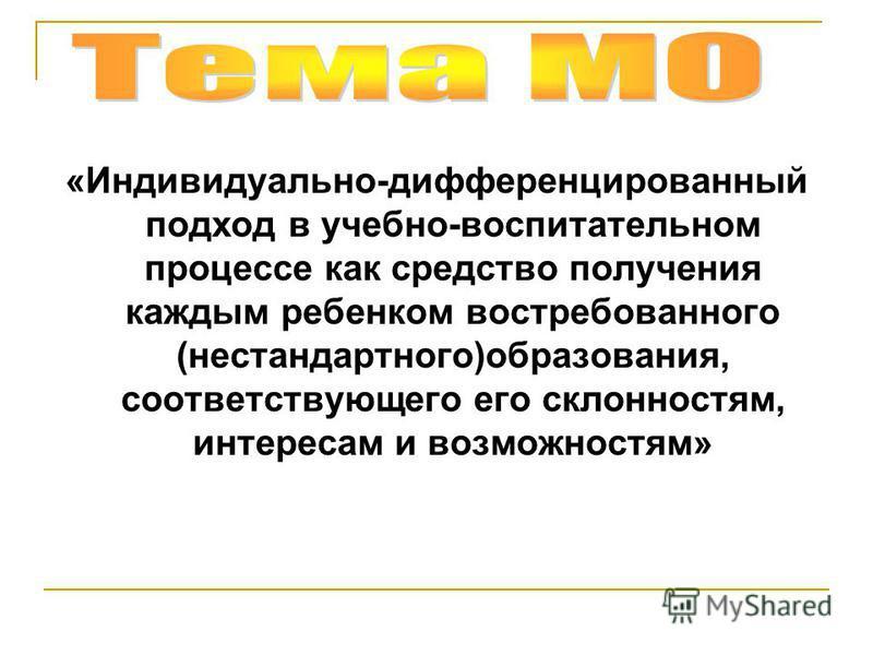 Тема самообразования: «Роль текстовых задач в школьном курсе математики».