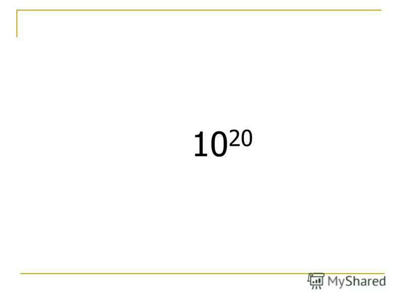 1. Что больше 10 20 или 20 10 ?