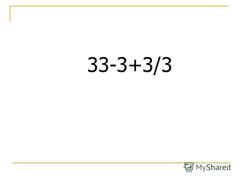 2. Запишите число 31, используя знаки действий, пятью тройками