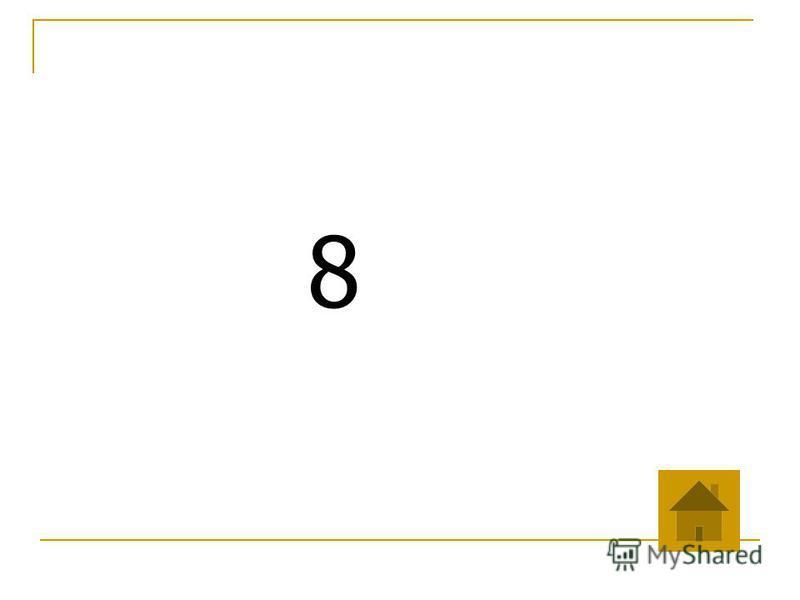 По данным числам 200 и 5 найдите третье число, которое, если его умножить на одно из них, дает полный квадрат, а если его умножить на другое, то получится квадратный корень из этого квадрата