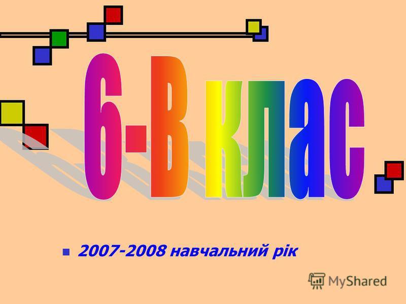 2007-2008 навчальний рік