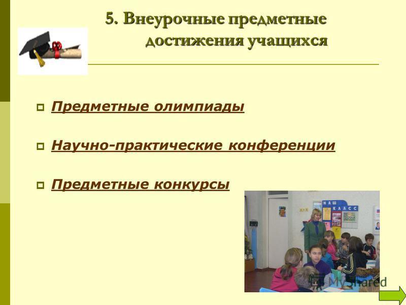 5. Внеурочные предметные достижения учащихся Предметные олимпиады Научно-практические конференции Предметные конкурсы