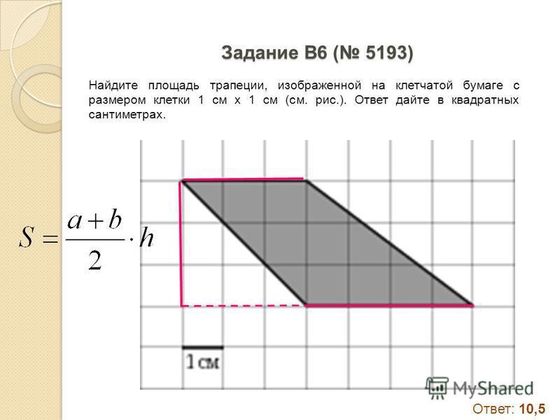 Задание B6 ( 5175) Ответ: 10,5 Найдите площадь треугольника, изображенного на клетчатой бумаге с размером клетки 1 см х 1 см (см. рис.). Ответ дайте в квадратных сантиметрах.