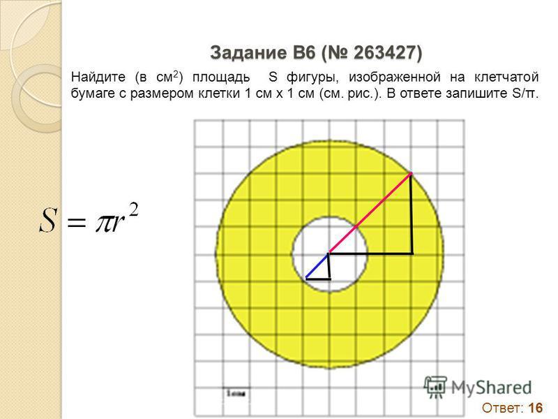 Задание B6 ( 5193) Найдите площадь трапеции, изображенной на клетчатой бумаге с размером клетки 1 см х 1 см (см. рис.). Ответ дайте в квадратных сантиметрах. Ответ: 10,5