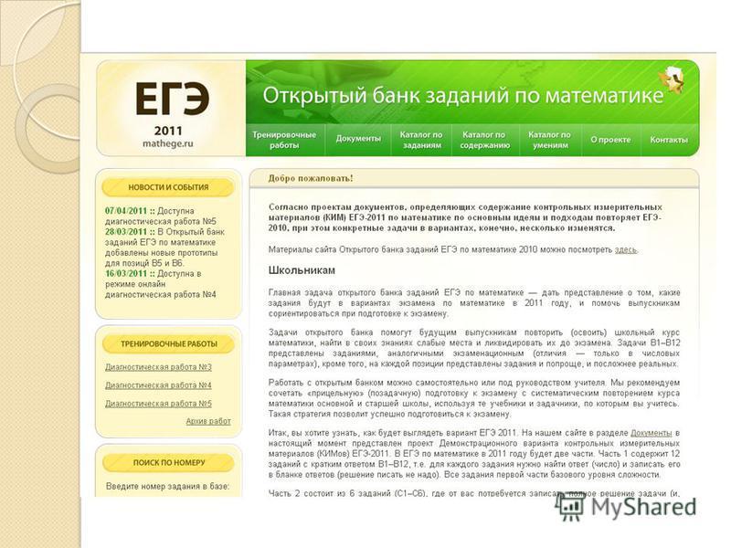 Обобщенный план контрольных измерительных материалов ЕГЭ по МАТЕМАТИКЕ