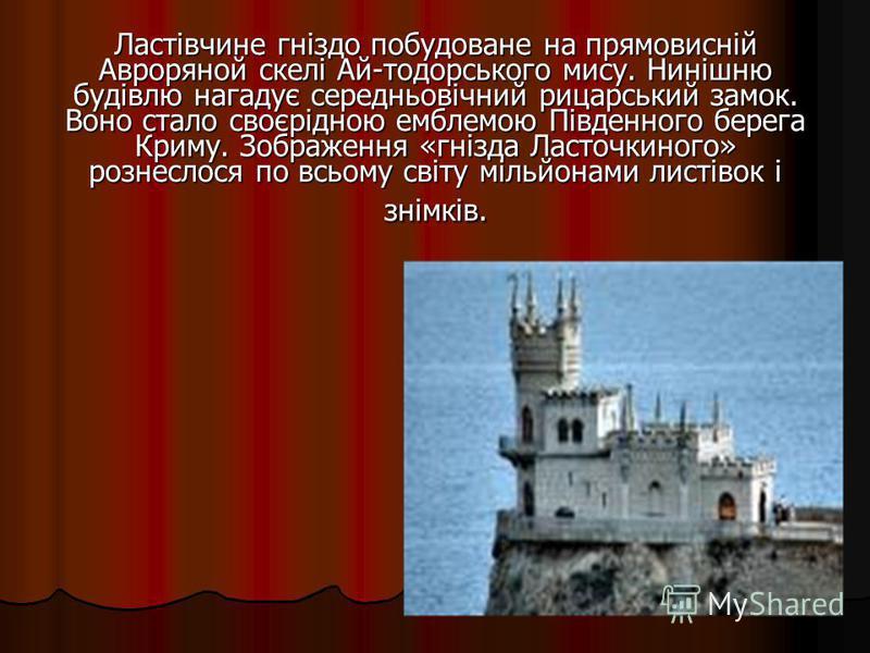 Ластівчине гніздо Трифонов Дмитро