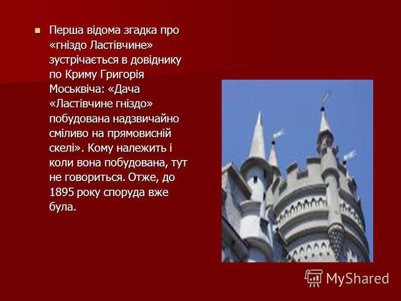 Ластівчине гніздо побудоване на прямовисній Авроряной скелі Ай-тодорського мису. Нинішню будівлю нагадує середньовічний рицарський замок. Воно стало своєрідною емблемою Південного берега Криму. Зображення «гнізда Ласточкиного» рознеслося по всьому св