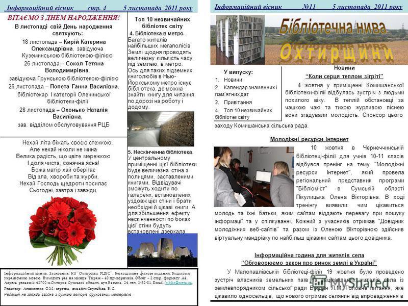 Інформаційний вісник 11 5 листопада 2011 року Інформаційний вісник стр. 4 5 листопада 2011 року Інформаційний вісник. Засновник: КЗ Охтирська РЦБС. Безкоштовне фахове видання. Видається українською мовою. Виходить раз на місяць. Тираж – 40 примірникі