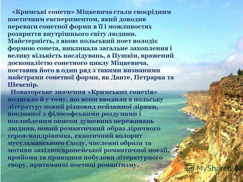 «Кримські сонети» Міцкевича стали своєрідним поетичним експериментом, який доводив переваги сонетної форми в її і можливостях розкриття внутрішнього світу людини. Майстерність, з якою польський поет володіє формою сонета, викликала загальне захопленн