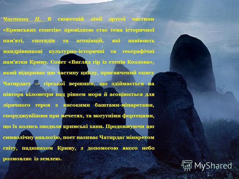 Частина II. В сюжетній лінії другої частини «Кримських сонетів» провідною стає тема історичної пам'яті, спогадів та асоціацій, які навіюють мандрівникові культурно-історичні та географічні пам'ятки Криму. Сонет «Вигляд гір із степів Козлова», який ві