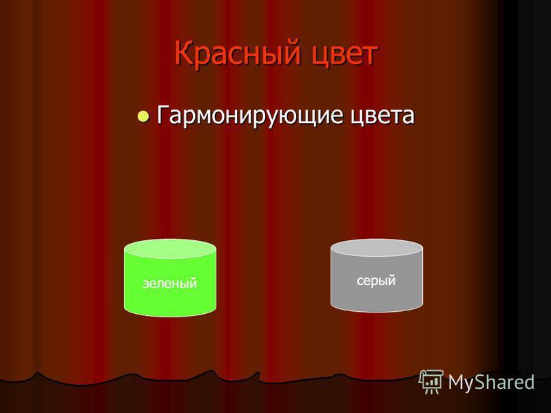 Красный цвет Гармонирующие цвета Гармонирующие цвета серый зеленый