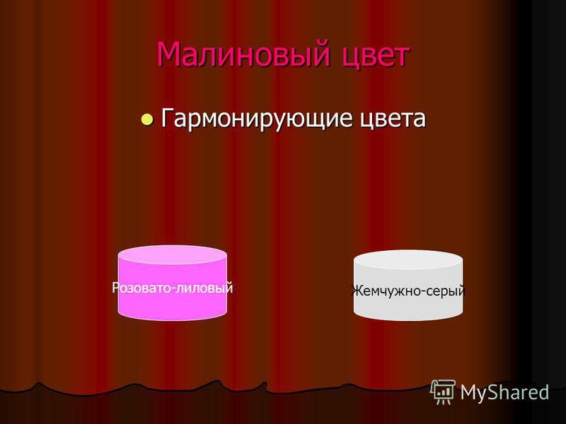 Малиновый цвет Гармонирующие цвета Гармонирующие цвета Розовато-лиловый Жемчужно-серый