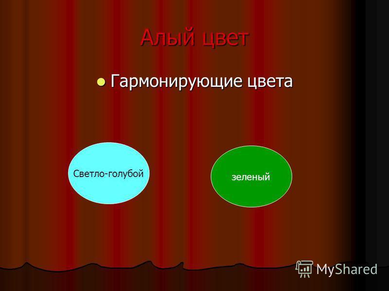 Алый цвет Гармонирующие цвета Гармонирующие цвета Светло-голубой зеленый