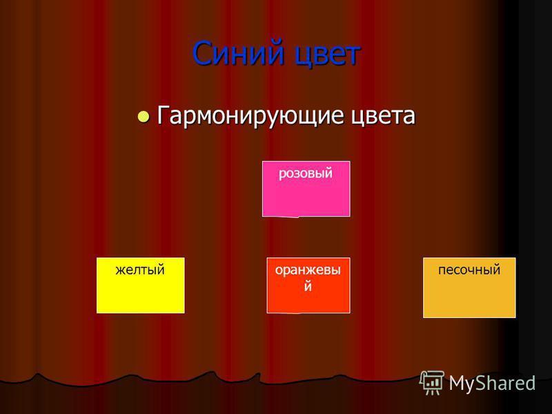 Синий цвет Гармонирующие цвета Гармонирующие цвета желтый оранжевый песочный розовый